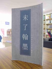 未了翰墨—罗巨白/田明真/马大骙/余德普书画作品选 线装本 仅印2000册