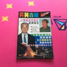 炎黄春秋 1993年第9期 总第18期