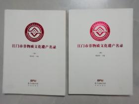 江门市非物质文化遗产名录 上下册