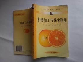 柑橘加工与综合利用