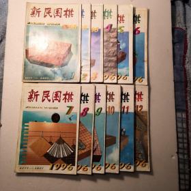 新民围棋(1996年1-12)