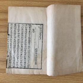 清刻本:天禄识余(卷上)