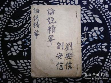 民国书法真迹刘安信手抄本论说精华