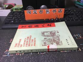 美国华人史