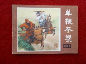 连环画《说唐之18单鞭夺槊》四川人民出版社1983年5月1版1印64开