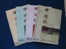 中国钱币 1996年第1—4期全年