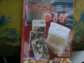 中式点心DIY
