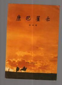 康巴星云 (作者张央签赠国立艺专毕业,广东电视台开台元老殷登翼)