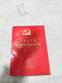 中国共产党四川省南充地区组织史资料 1921-1987