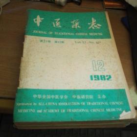 中医杂志1982年〈1 ~12〉