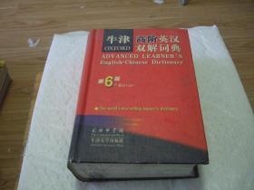 牛津高阶英汉双解词典第6版
