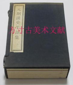 元刻讲史平话集  线装6册全  北京图书馆出版社1999年1印限量300套