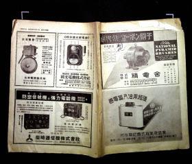 电器之友目次 日文 第85卷 昭和16年