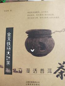 (正版现货~)金戈铁马大叶茶-漫话普洱茶9787806952689