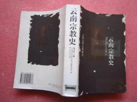 云南宗教史   品佳近新  700页厚本