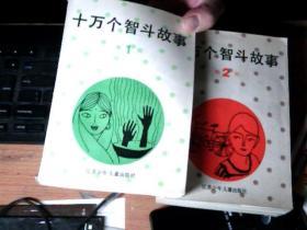 十万个智斗故事(第1、2、 辑)   6Q