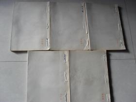 荣宝斋毛边空白本5册(边缘泛黄,纸张年代不详)26*18*6厘米