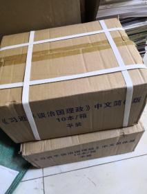 习近平谈治国理政 (中文 平装 ) 原箱未开封 10本