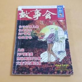 故事会(2013合刊10月:总544-545期)