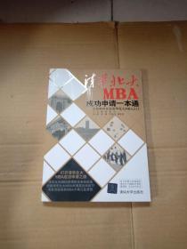 清華北大MBA成功申請一本通:幫你成功開啟清華北大MBA之門