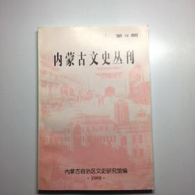 内蒙古文史丛刊第9期 忆九一九起义,北方文化与匈奴文明
