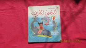 有趣的海豚(阿拉伯文)