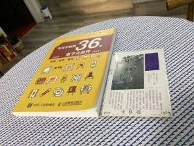 不可不知的36种电子元器件(第2版)