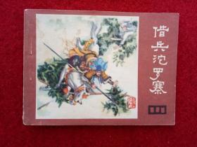 连环画《说唐之6借兵沱罗寨》四川人民出版社1981年3月1版1印64开