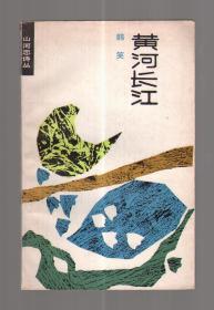 黄河长江(山河恋诗丛) 作者韩笑签赠国立艺专毕业,广东电视台开台元老殷登翼