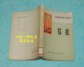 拉丝(连续玻璃纤维生产技术丛书)【现孤本】