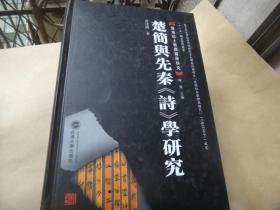楚地出土战国简册研究:郭店楚竹书《老子 》校注 精装 品好
