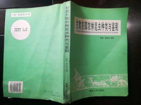 甘肃东部农林昆虫种类与鉴别