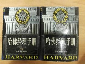 哈佛经理手册(上下册 16开精装)