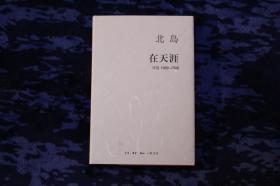 (北島簽名本)《在天涯:詩選1989-2008》布脊精裝,北島代表作,品相完好,簽名永久保真