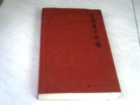 在細雨中呼喊(書內有受水,看圖下單)【大32開 2007年版】