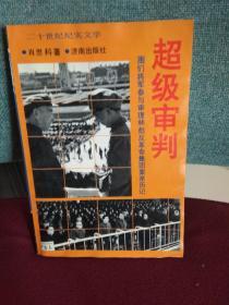 二十世纪纪实文学   超级审判  (上部)