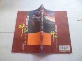 藏传佛教的神话 — 性、谎言、喇嘛教