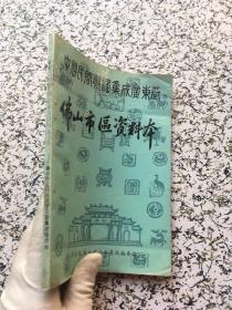 中国民间歌谣集成广东卷  佛山市区资料本