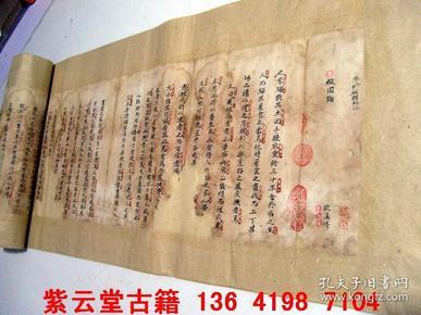唐;欧阳修(纵囚论)手稿  #4622
