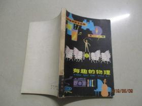 少年自然科学丛书:有趣的物理   实物图  品自定 24-7