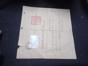 上海私立福庆小学毕业证明书