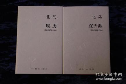 (北岛签名本)《履历:诗选1972-1988》+《在天涯:诗选1989-2008》布脊精装,北岛代表作,品相完好,签名永久保真