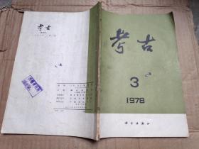 杂志  考古  1978.3