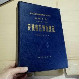 中华人民共和国地质矿产部地质专报.一.区域地质.第5号.安徽省区域地质志(盒装全套)