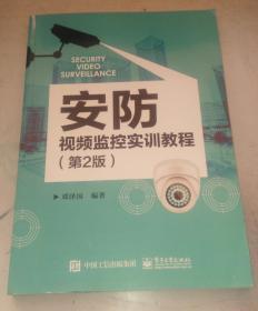 安防视频监控实训教程(第2版)9787121276743