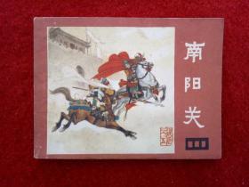 连环画《说唐之5南阳关》四川人民出版社1981年5月1版1印64开