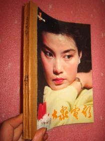 大众电影 1984年(1——6)   6册合订