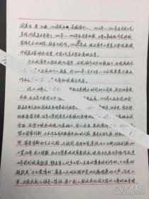 著名美术家胡美生手稿《胡美生个人简介》5页(保真)