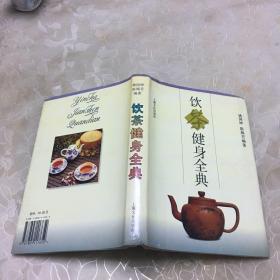 饮茶键身全典