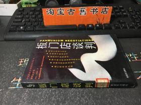 板门店谈判 . 朝鲜战争卷(中国革命斗争报告文学丛书)
